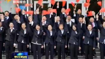 枣庄广播电视台《我和我的祖国  一首歌一座城》系列歌唱活动正式上线播出