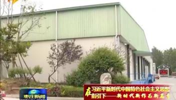 前4个月枣庄市外贸进出口增幅居全省第5位
