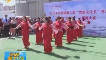 """薛城:第六屆""""鄰里文化節""""開幕"""