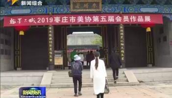 翰墨古城2019枣庄市美协第五届会员作品展开展
