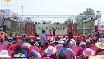 """山亭西集镇举办第二届 枣庄""""伏羲""""文化节"""