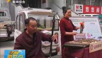 峄城:非遗文化展示摆上街头