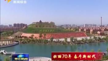枣庄:百年矸石山变身国家矿山公园