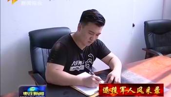 青春无悔 逐梦前行——记优秀退役军人陈凯旋