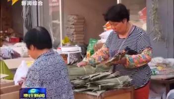 峄城:端午节来临  粽子制作食材热销