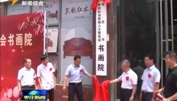 枣庄市新的社会阶层人士联谊会书画院成立