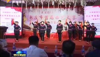 庆祝建国七十周年暨枣庄市首届曲艺大赛举行