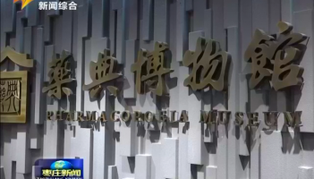 药典博物馆开馆仪式暨各国药典历史发展研讨会在台儿庄古城举行