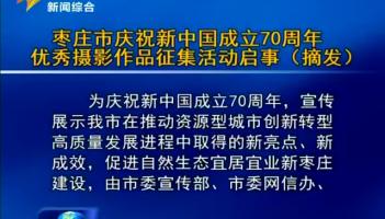 枣庄市庆祝新中国成立70周年优秀摄影作品征集活动启事(摘发)