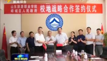 峄城:校地合作助力旅游产业发展
