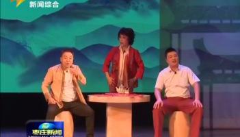 滕州新创柳琴戏剧目 丰富群众文化生活