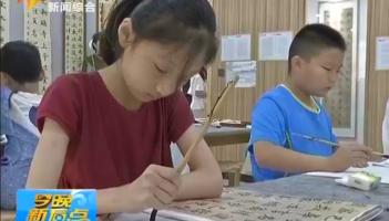 学习书法 继承传统文化