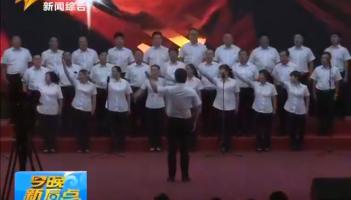 山亭:唱支红歌给党听