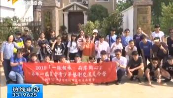 传承中华文化   促进两岸交流
