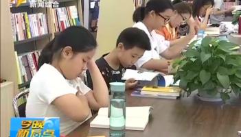 薛城:暑期畅游书海  共享阅读文化