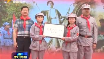 峄城:加强红色教育    传承红色精神