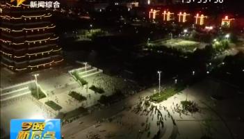 山亭:夏夜广场  丰富市民文化生活