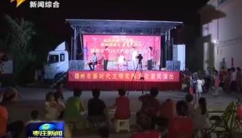 滕州:新时代文明实践 文化惠民演出进社区