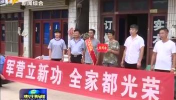 """枣庄:各界开展丰富多彩的活动庆祝""""八一""""建军节"""