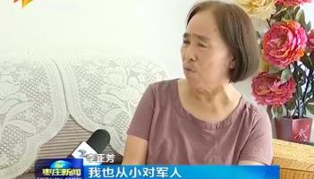 """""""十佳好妈妈""""李正芳:当好军人后盾 支持国防建设"""