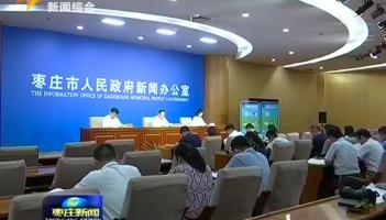 第三届枣庄文化惠民消费季新闻发布会召开