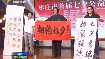 枣庄市首届七夕公益文化艺术节举行