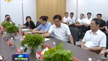 枣庄市普惠金融服务中心建成试运营