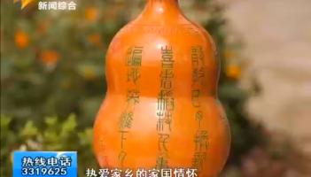 峄城:小葫芦传承红色基因 乡村服务队红色文化展献礼国庆