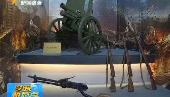 山亭:铭记抗战历史  传承红色基因
