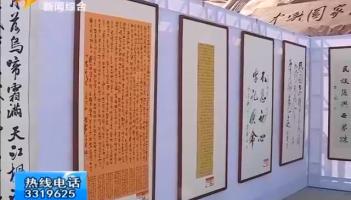 喜迎新中国70华诞 百年中兴书法绘画摄影开幕