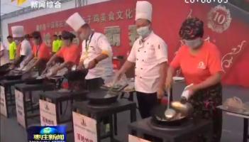 第三届中国枣庄辣子鸡美食文化节举行