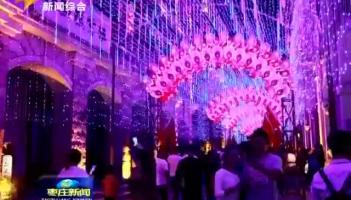 台儿庄古城:丰富夜间旅游产品 做强旅游特色品牌