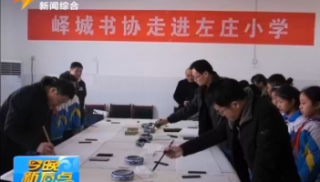 峄城:书法艺术进校园 弘扬优秀传统文化