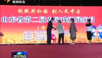 全省第二届农民戏曲展演闭幕式 演出在山亭区举行