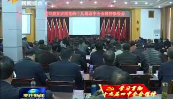 市委宣讲团到企业和枣庄市交通运输管理部门宣讲党的十九届四中全会精神