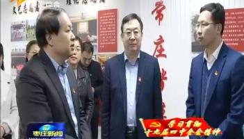 省委宣讲团到基层宣讲党的十九届四中全会精神