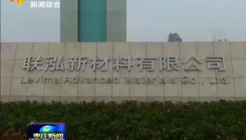 滕州:联泓新材料公司上榜省行业百强