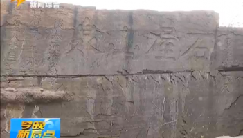 峄城:明代石刻——石屋山泉