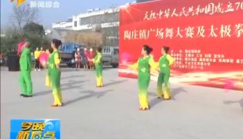 薛城:陶庄2019年广场舞大赛举行