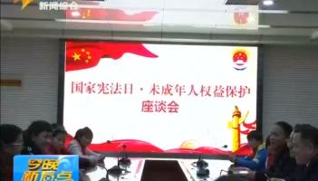 山亭:国家宪法日 法制观念从学生抓起