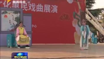 滕州:戏曲展演迎新春 文化惠民乐融融