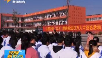 峄城区开展国家宪法日万人学习签名活动