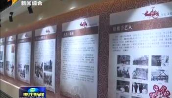 峄城:打造乡村记忆馆 推动乡风文明建设