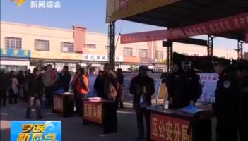 """峄城区""""12·4""""国家宪法日集中宣传在行动"""