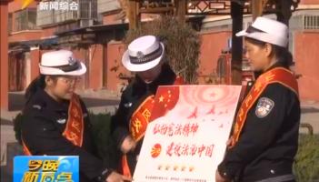 """山亭交警大队开展""""国家宪法日""""宣传活动"""