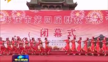 枣庄市第四届群众艺术节闭幕