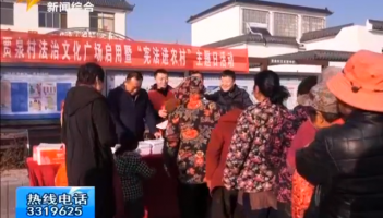 峄城:宪法宣传进乡村 法治宣传入人心