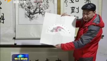 赵长国:写鼠画鼠迎新年
