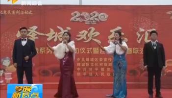 峄城:新年欢乐汇文旅系列活动拉开序幕