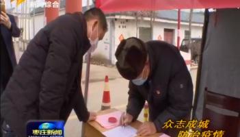 台儿庄:党员干部众志成城 坚决打赢